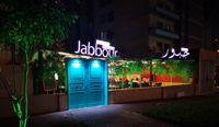 صورة Jabbour Restaurant