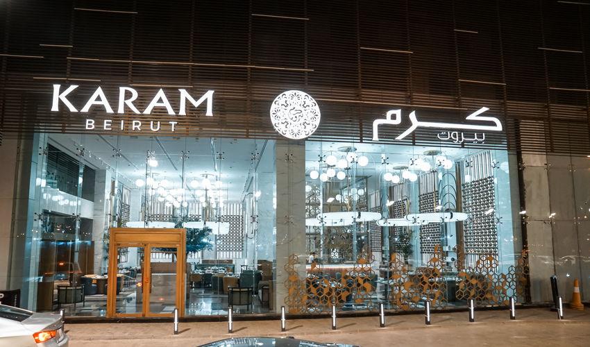 صورة Karam Beirut - Riyadh North